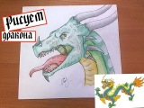 How to draw a dragon/Рисуем дракона