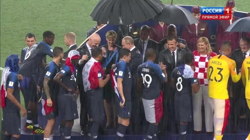 Церемония награждения чемпионата мира по футболу ЧМ по футболу 2018 FIFA world C