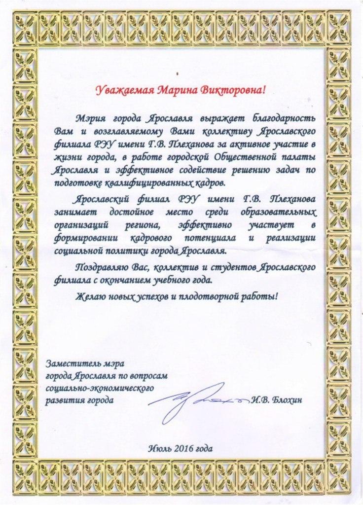 БП от мэрии города Ярославля 18 июля