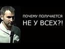 ПОЧЕМУ ПОЛУЧАЕТСЯ НЕ У ВСЕХ?! | Михаил Дашкиев. Бизнес Молодость