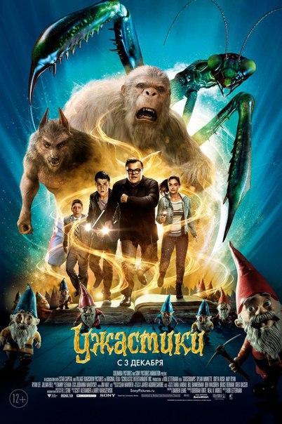 Ужacтики (2015)