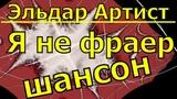 Эльдар Артист песня