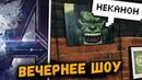 Открываю ГИК БАР Мстители Финал тупое название Аквамен против Человека Паука и кроссовер Сидаба