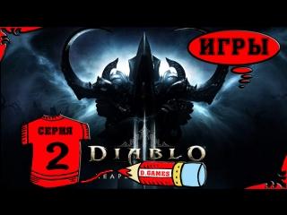 Diablo III: Reaper of Souls -