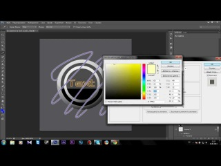 #2 Урок по Adobe Photoshop CS6 (Логотип)