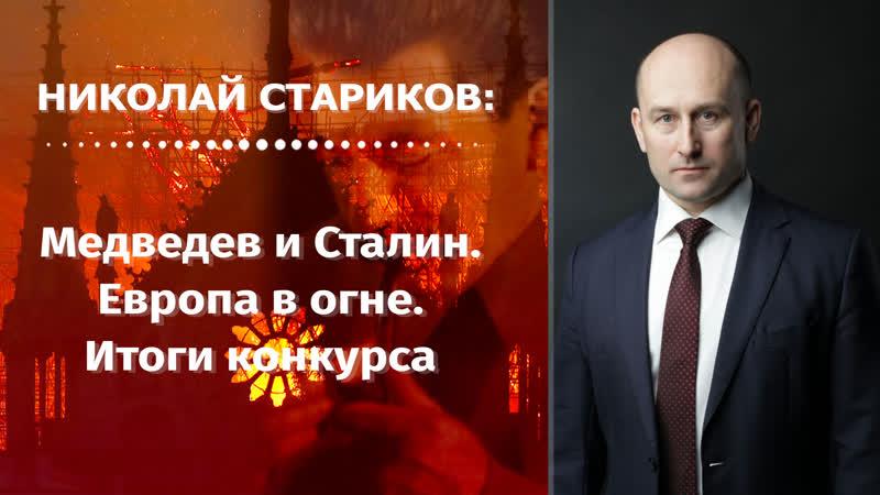 Медведев и Сталин. Европа в огне. Итоги конкурса