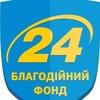 """Благодійний фонд """"24"""""""