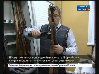 В Иркутске теперь есть оружейная комната. В армейских сейфах пистолеты, пулемёты, винтовки, револьверы
