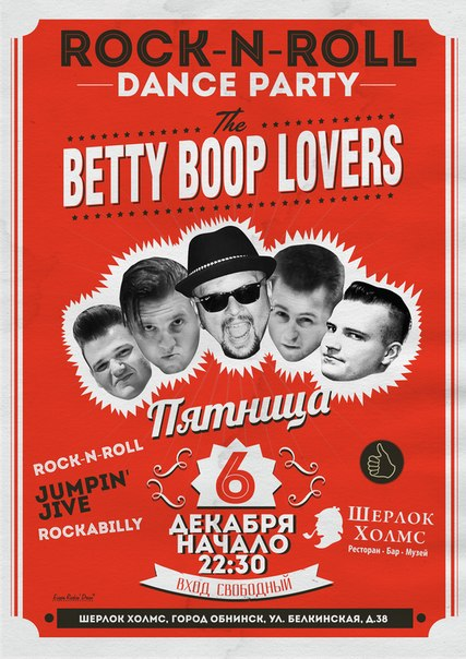 06.12 BETTY BOOP LOVERS - Обнинск