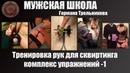 Тренировка рук для сквиртинга доведения женщины до струйного оргазма