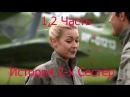 Фильмы которые стоит посмотреть История 2 х Сестёр 1,2 часть
