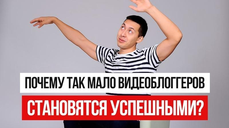 Почему так МАЛО видеоблоггеров становятся УСПЕШНЫМИ | Эльдар Гузаиров