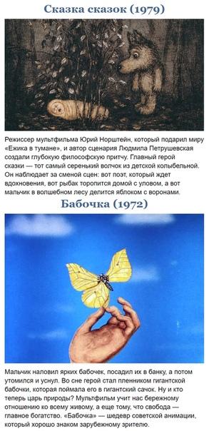 Что курили советские мультипликаторы неизвестно Но уровень психоделии в их работах часто зашкаливал.13 мультфильмов из СССР, где фантазия авторов окончательно оторвалась от