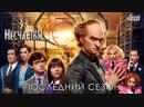 33 НЕСЧАСТЬЯ. ТРЕТИЙ СЕЗОН - русский трейлер (озвучка Good People)