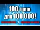 100 голів для 100 000 Святковий стрім на честь підписників каналу