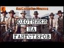 [About] - Охотники на гангстеров (BadComedian мнение)