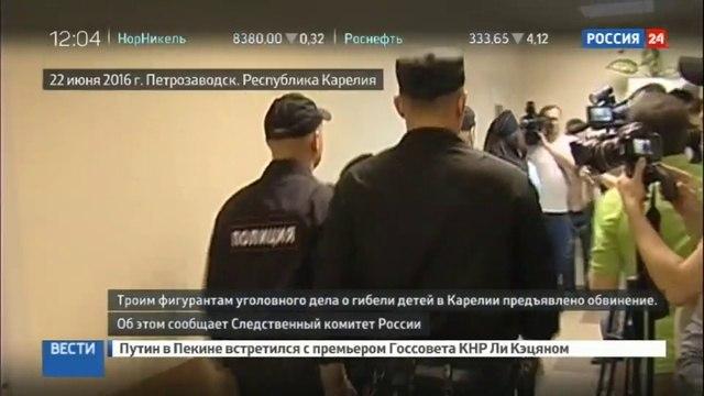 Новости на Россия 24 • Гибель детей на Сямозере: троим фигурантам дела предъявили обвинения