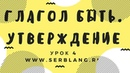 Сербский язык Урок 4 Глагол быть утверждение