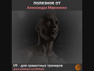Принципы U9Chain   Александр Мироненко