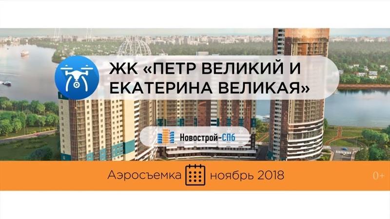 Обзор с воздуха ЖК «Петр Великий и Екатерина Великая» (аэросъемка: ноябрь 2018 г.)