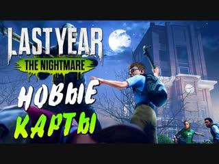 Дмитрий Бэйл Last Year The Nightmare — ДВЕ НОВЫЕ КАРТЫ! СЕКРЕТНАЯ БИБЛИОТЕКА И КОЛОКОЛЬНЯ!