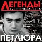 Петлюра альбом Легенды Русского Шансона - Петлюра