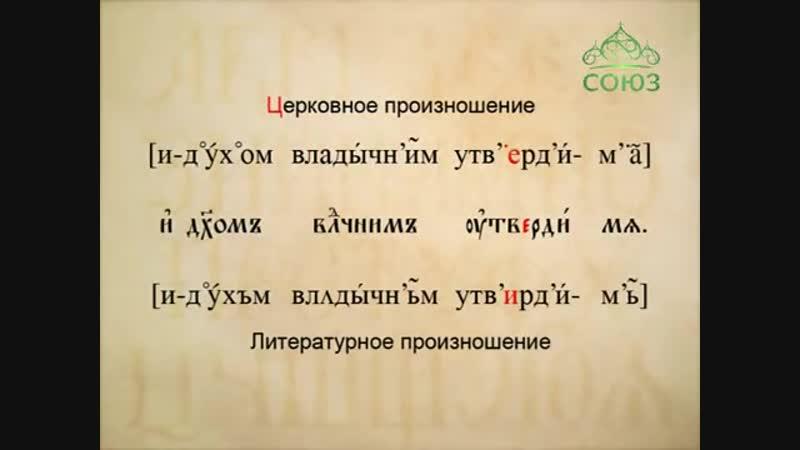 140) транскрипция церковного и литературного произношения (9)