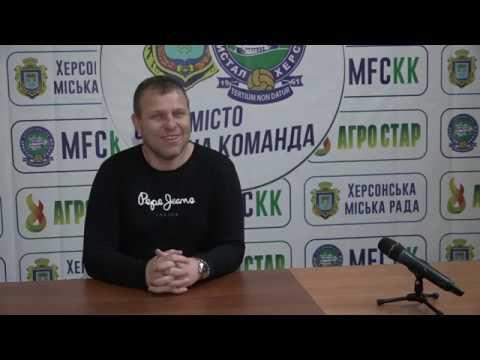 МФК Кристал Херсон - Енергія 30. Коментар Сергія Шевцова