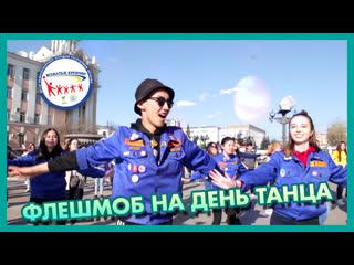 Флешмоб вожатых на Международный день танца