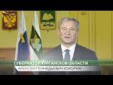 Поздравление Губернатора А.Г. Кокорина с 75-летием Курганской области
