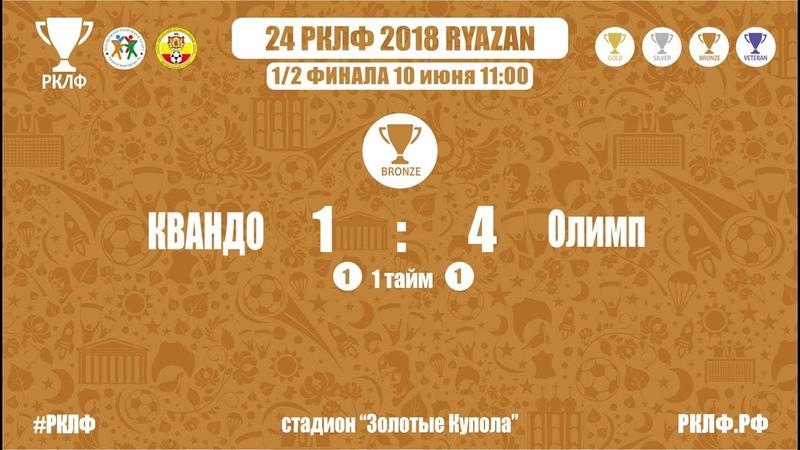 24 РКЛФ Бронзовый Кубок КВАНДО-Олимп 1:4