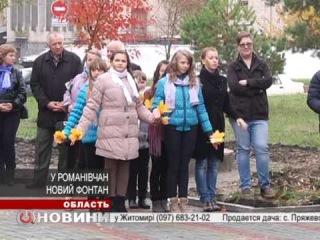 Новости Житомирского региона за 15.10.2013, студия Ц-TV