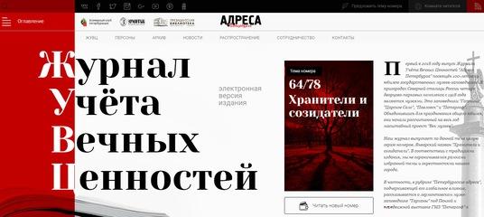 О запуске нового сайта Адресов Петербурга и об отношении редакции журнала к своему контенту