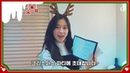 [ⓓeaser] '막내즈' 크리스마스 파티 초대ver (오마이걸:아린)