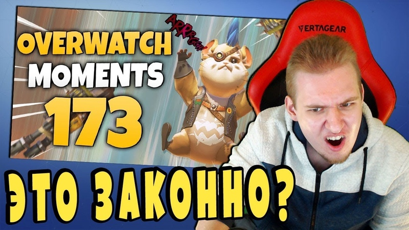 ИРМАН СМОТРИТ Overwatch Moments 173