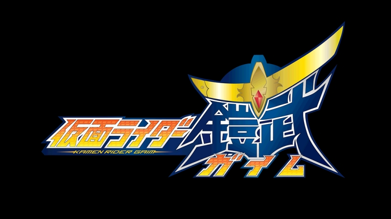Kamen Rider Gaim - opening