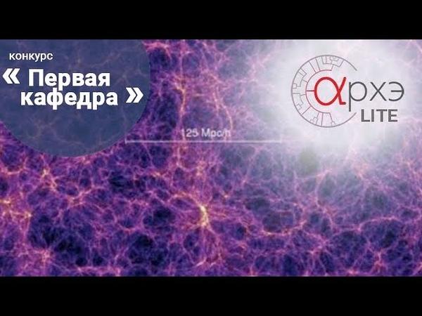 Георгий Тимс: Крупномасштабная структура Вселенной