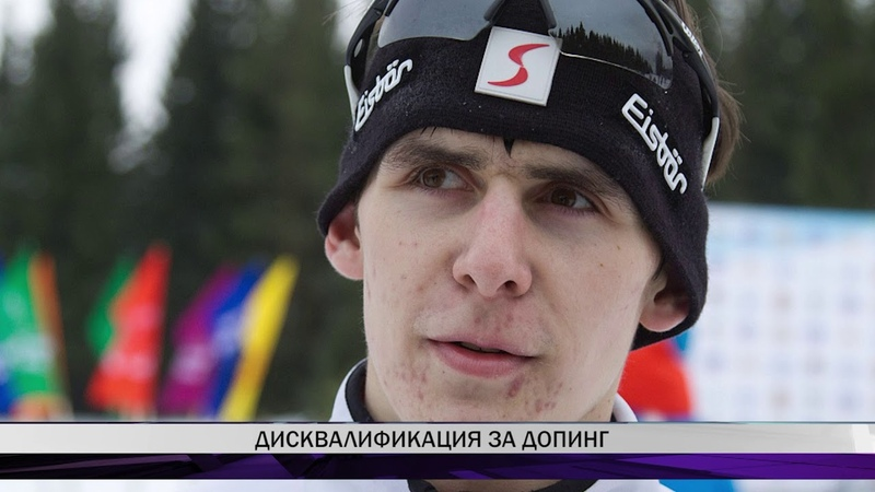 Тагильский спортсмен Максим Кипин дисквалифицирован за нарушение антидопинговых правил