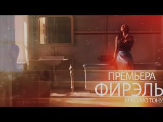 Фирэль - Красиво тону (Премьера клипа 2017)