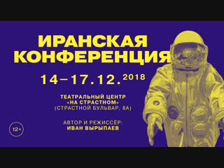 Иранская конференция | 14-17.12 | Театральный центр На Страстном