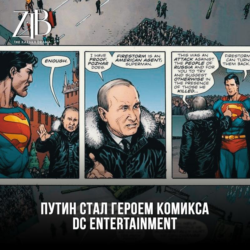 DC Entertainment выпустили новый комикс, где в качестве одно