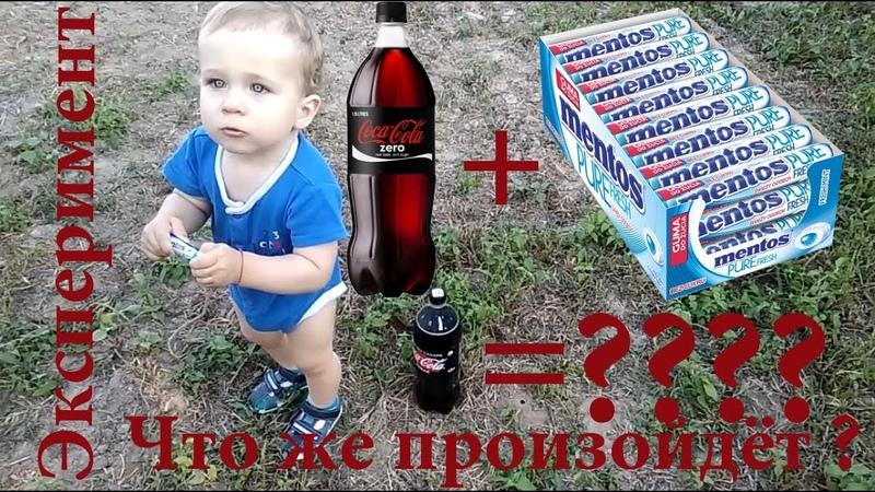 Эксперимент Смешиваем Кока-Колу и ментос. Что из этого получится? | Mix Coca-Cola and mentos.