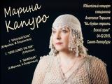 МАРИНА КАПУРО - Выступление на концерте А.Першина, 04-02-2018