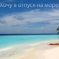 фото хочу в отпуск