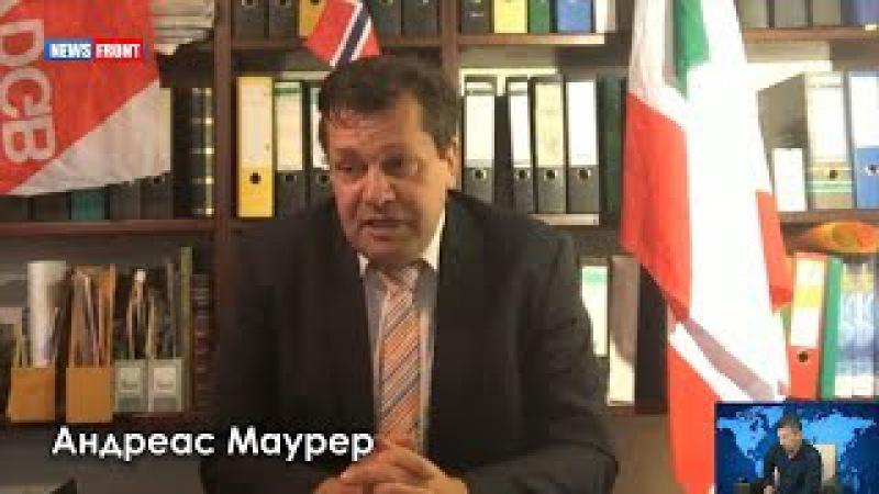 Андреас Маурер: доклад о нарушениях прав человека, писали люди, которые не были в...