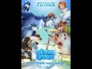 Волки и овцы бе-е-е-зумное превращение 2016 мультфильм
