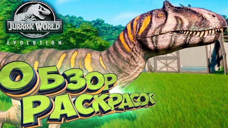 СПИНОЗАВРЫ - Идеальный Парк Динозавров - Jurassic World EVOLUTION 6