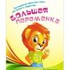 Журнал «Большая переменка» | Белгород