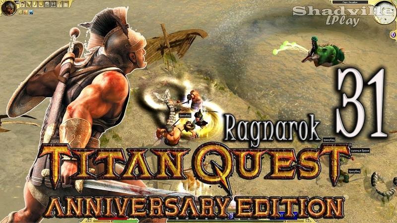 Titan Quest Ragnarok Прохождение 31 Коринф Акт 5