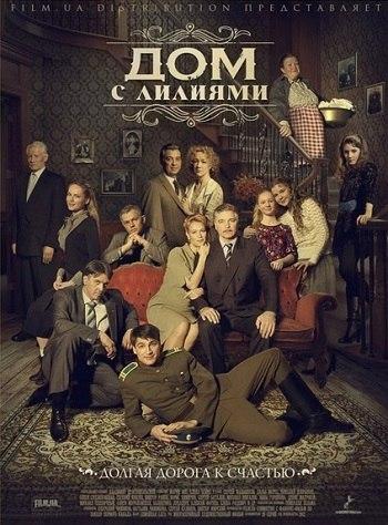 Дом с лилиями 7 8 9 серия updated the community